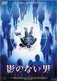 影のない男 [DVD]