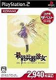 echange, troc She, the Ultimate Weapon (Konami the Best)[Import Japonais]
