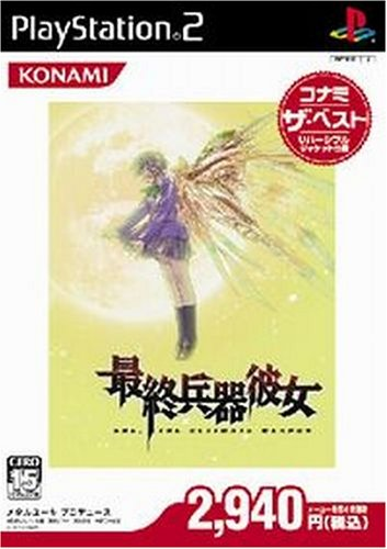 She, The Ultimate Weapon (Konami The Best) [Japan Import]