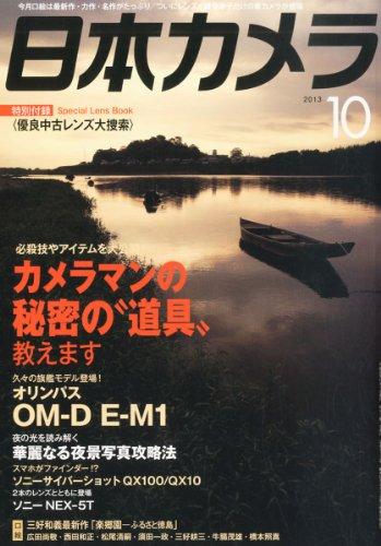 日本カメラ 2013年 10月号 [雑誌]