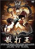 散打王 [DVD]