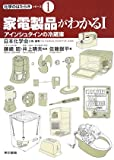 家電製品がわかる〈1〉アインシュタインの冷蔵庫 (化学のはたらきシリーズ)
