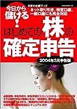 株の確定申告2004.3月申告版 (今日から儲ける!日証の必勝BOOK)