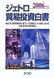 ジェトロ貿易投資白書 2006年版