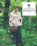 おでかけニット vol.3 (別冊家庭画報 手編み時間) / 世界文化社