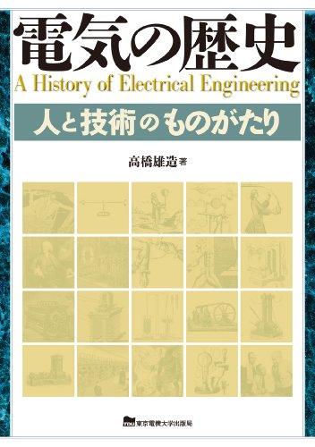 電気の歴史 書影