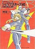 シェリフスターズMS—トラブルシューター (Mission01) (角川文庫—スニーカー文庫)