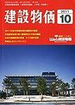 建設物価 2011年 10月号 [雑誌]
