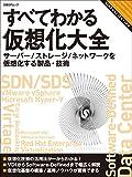すべてわかる仮想化大全 サーバー/ストレージ/ネットワークを仮想化する製品・技術(日経BP Next ICT選書)