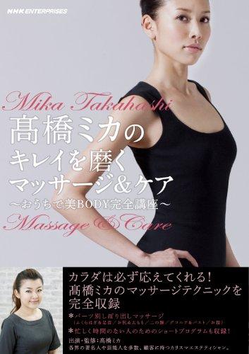 高橋ミカのキレイを磨くマッサージ&ケア~おうちで美BODY完全講座~ [DVD]