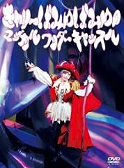 きゃりーぱみゅぱみゅのマジカルワンダーキャッスル(スタッフパスレプリカステッカー付)(DVD)