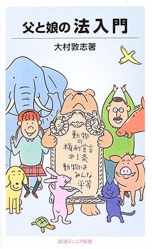 父と娘の法入門 (岩波ジュニア新書 (519))