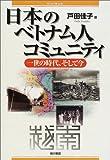 日本のベトナム人コミュニティ―一世の時代、そして今