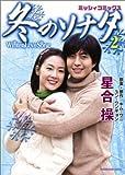 コミック版 冬のソナタ(2) (ミッシィコミックス)