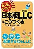 日本版LLC(合同会社)はこうつくる