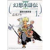 幻想水滸伝3 1―運命の継承者 (MFコミックス)