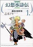 幻想水滸伝3-運命の継承者 1 (MFコミックス)
