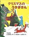 クリスマスのうさぎさん (世界傑作絵本シリーズ―アメリカの絵本)