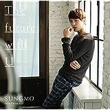 【早期購入特典あり】「The future with U」【通常盤】(CDのみ)(生写真 通常盤 ver.付)