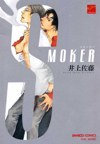 SMOKER (バンブーコミックス 麗人セレクション)