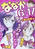 ななか6/17 七華の約束編 (Gコミックス)