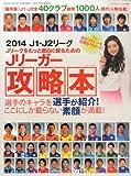 Jリーガー攻略本 2014年 05月号 [雑誌]
