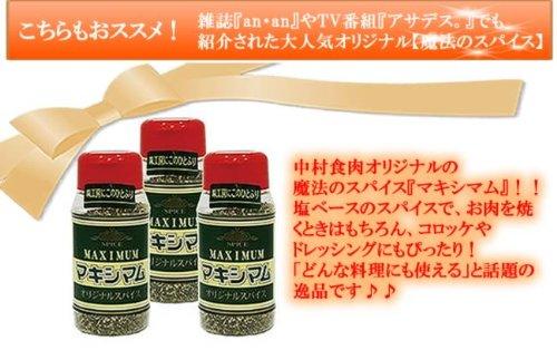 マキシマムセット(140g×3本入)