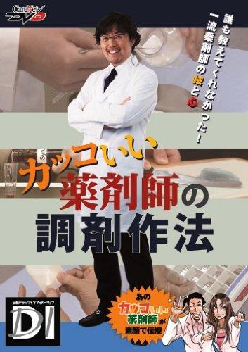 カッコいい薬剤師の調剤作法 DVD