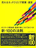 売れるネットショップ開業・運営 eコマース担当者・店長が身につけておくべき新・100の法則。