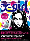 X-girl 2010 SPRING&SUMMER COLLECTION (e-MOOK)