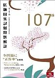 第107回 医師国家試験問題解説