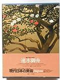 現代日本の美術、速水御舟