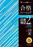 合格トレーニング 日商簿記2級 工業簿記 Ver.7.0 (よくわかる簿記シリーズ)