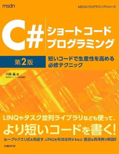 C#ショートコードプログラミング 第2版 (MSDNプログラミング)