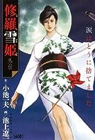 修羅雪姫外伝 (キングシリーズ 漫画スーパーワイド)