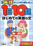 1日10題はじめての英語の文―書くことで英文の基礎が身につく (小学英語 (3))