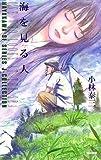 海を見る人 (ハヤカワSFシリーズ Jコレクション)