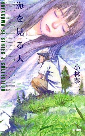 [79]海を見る人 (ハヤカワSFシリーズ Jコレクション)