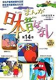 まんが日本昔ばなし〈第14巻〉