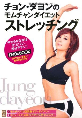 チョン・ダヨンのモムチャンダイエット ストレッチング (DVD&BOOK)