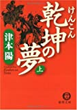 乾坤の夢〈上〉 (徳間文庫)