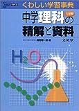 中学理科1分野の精解と資料―くわしい学習事典 (シグマベスト)
