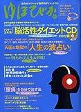 ゆほびか 2009年 04月号 [雑誌]