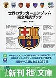 世界のサッカーエンブレム完全解読ブック (〓文庫)