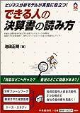 できる人の決算書の読み方―ビジネス分析モデルが実務に役立つ! (CK BOOKS)