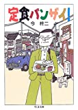 定食バンザイ! (ちくま文庫)