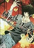 師匠シリーズ 3巻 ~花~ (コミック(YKコミックス))