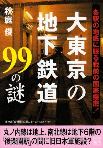 大東京の地下鉄道99の謎―各駅の地底に眠る戦前の国家機密!