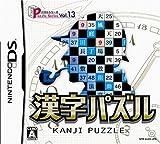 パズルシリーズVol.13 漢字パズル