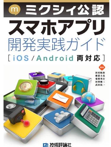 ミクシィ公認 スマホアプリ開発実践ガイド[iOS/Android両対応]